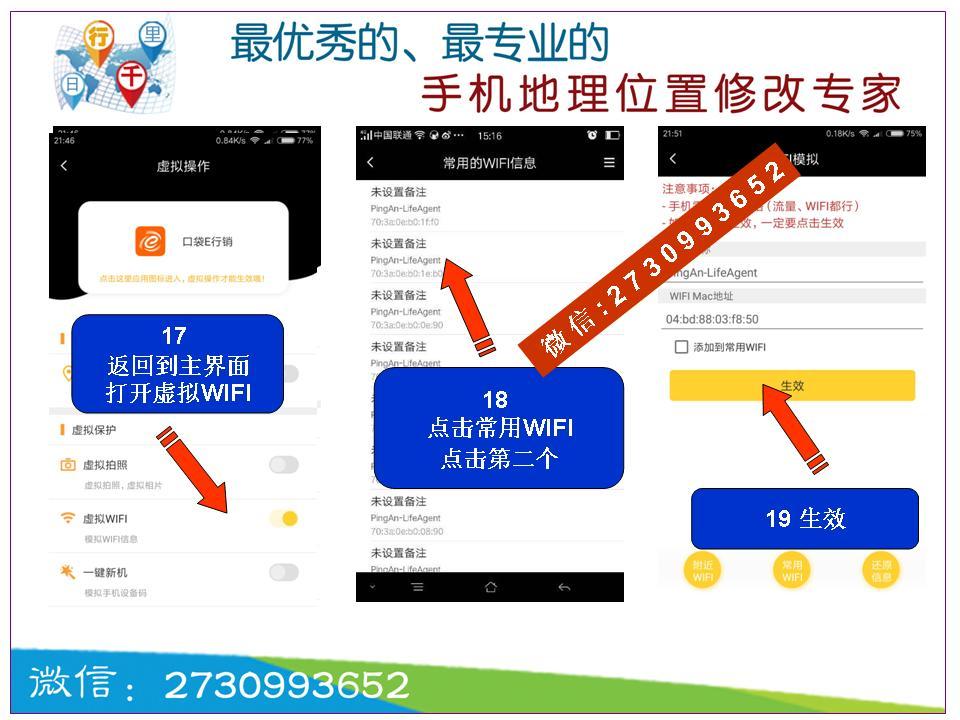 (日行千里app版扫脸打卡操作步骤)口袋e行销wifi扫脸打卡破解e行销图片
